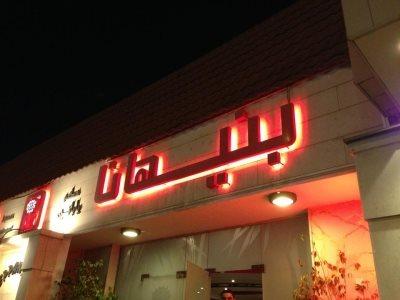 Benihana in Jeddah