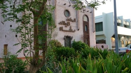 CIAO Restaurant - Al Aziziyah in Jeddah