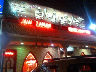 Jawi Zaman Restaurant in Jeddah