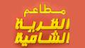 Al Qaryah Al Shamyah Restauran.. in Jeddah