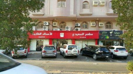 Al Saedy Seafood in Jeddah