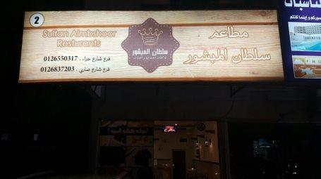 Sultan Al Mbshoor - Al Bawadi in Jeddah