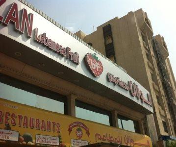 Al Wazzan Restaurant in Jeddah