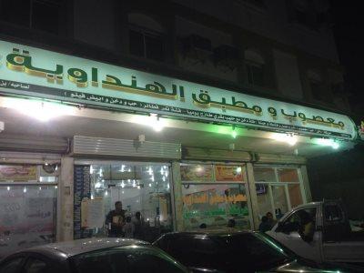 Al Hindawiya's Masuob in Jeddah
