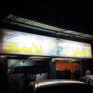 Al Anfoshy Seafood in Jeddah