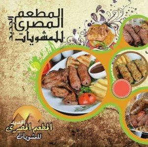 Egyptian Restaurant in Jeddah