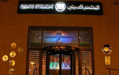 Toki in Jeddah