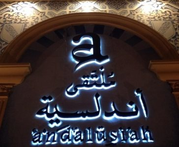Andalusiah Cafe in Jeddah