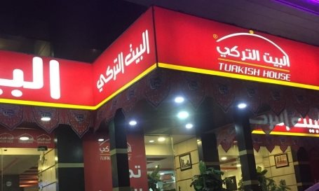 Turkish House Restaurant in Jeddah