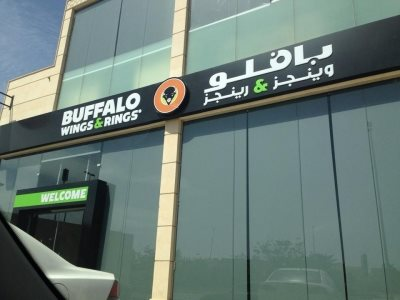 Buffalo Wings & Rings in Jeddah