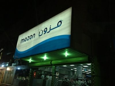 Mozon in Dammam