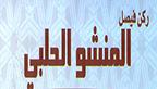 Al Mansho Al Halabi Restaurant.. in Jeddah