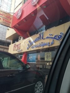 Fish Time in Jeddah