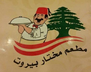Mokhtar Beirut in Jeddah