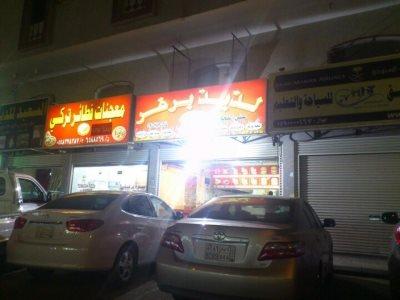 Lazeez Burger in Jeddah