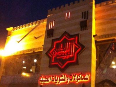Al Bait Al Halabi in Jeddah