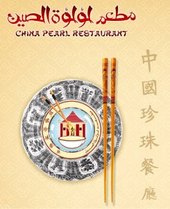 China Pearl Restaurant in Jeddah