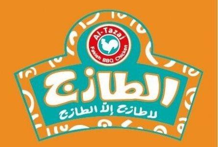Al Tazaj - As Samer in Jeddah