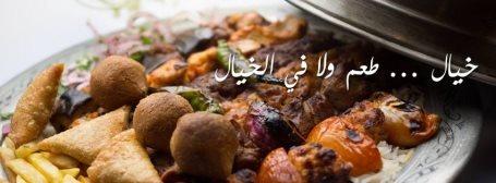 Khayal Restaurant in Jeddah
