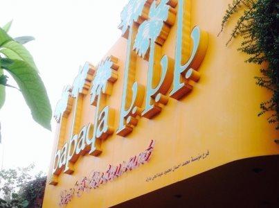 Papaya in Jeddah
