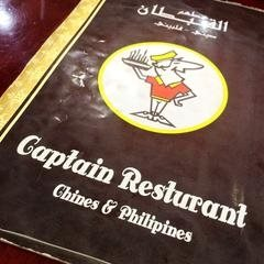Captain Restaurant in Jeddah