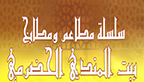 Al Bait Al Hadramy Restaurant in Jeddah