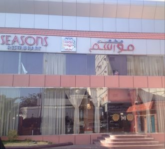 Seasons Restaurant in Jeddah