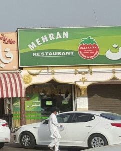 Mehran Restaurant in Jeddah