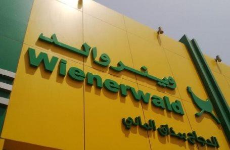 Wienerwald - Obhour Al Janobiy.. in Jeddah