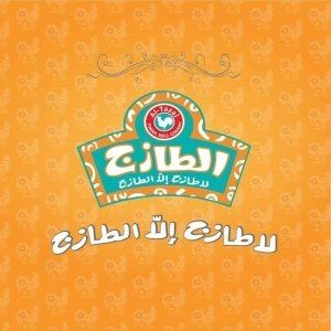 Al Tazaj - Al Anabis in Madinah