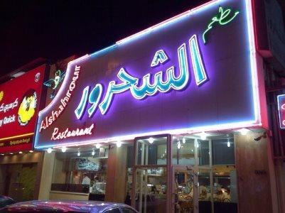Al Shahrour in Dammam