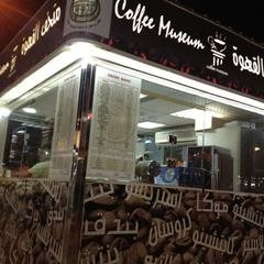 Coffee Museum in Madinah