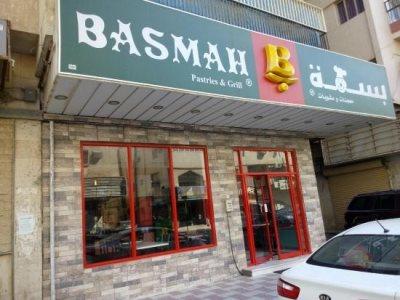 Basmah Adama Patisserie & Gril.. in Dammam