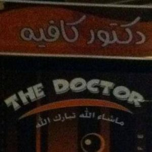 The Doctor Café in Madinah