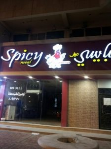 Spicy Meal in Dammam