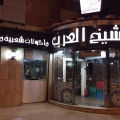 Sheikh Arabs Restaurant in Madinah
