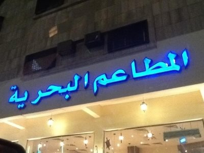 Marine Restaurant in Madinah