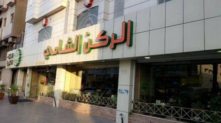 Al Ruqn Al Shami in Madinah