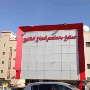 Amwaj Al Khaleej Restaurant in Madinah
