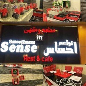 Smoothness Sense in Madinah