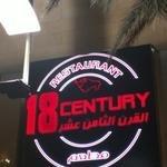18TH Century Burger - Al Qibla.. in Madinah