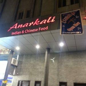 Anarkali Indian Restaurant in Dammam