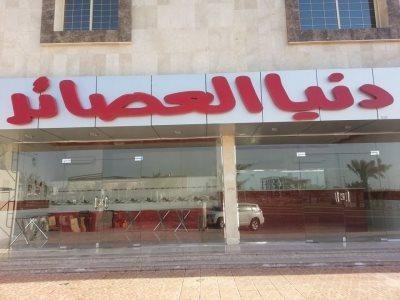 World of Juice - Al Nasr in Madinah