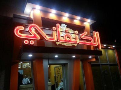 Alknfani in Madinah