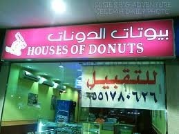House Of Donuts - Mahzur in Madinah