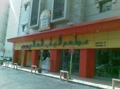 Al Bab Al Aly Restaurant in Madinah