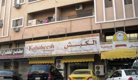 Kababeesh in Dammam