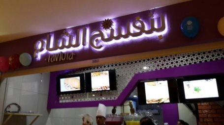 Laviola - Al Rashid Mega Mall in Madinah
