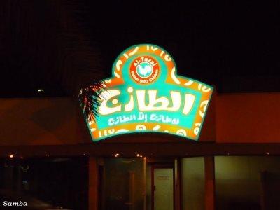 Al Tazaj - Hayat Plaza in Dammam