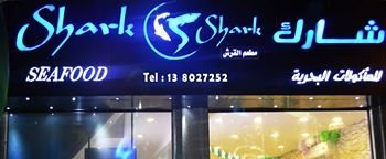 Shark restaurant - Dammam in Dammam